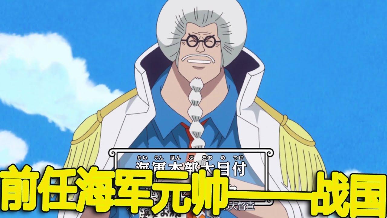【海贼王人物志】:前任海军元帅—战国,顶上战争后他为什么完全变样了呢?