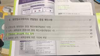 [삼형제 프렌디] 20년귀속 연말정산 신고안내 북리뷰