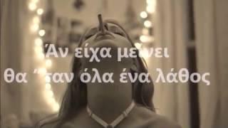 Αν Είχα Μείνει / Νατάσα Θεοδωρίδου/  An eixa meinei
