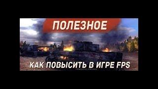 Как повысить FPS-MSI Afterburner