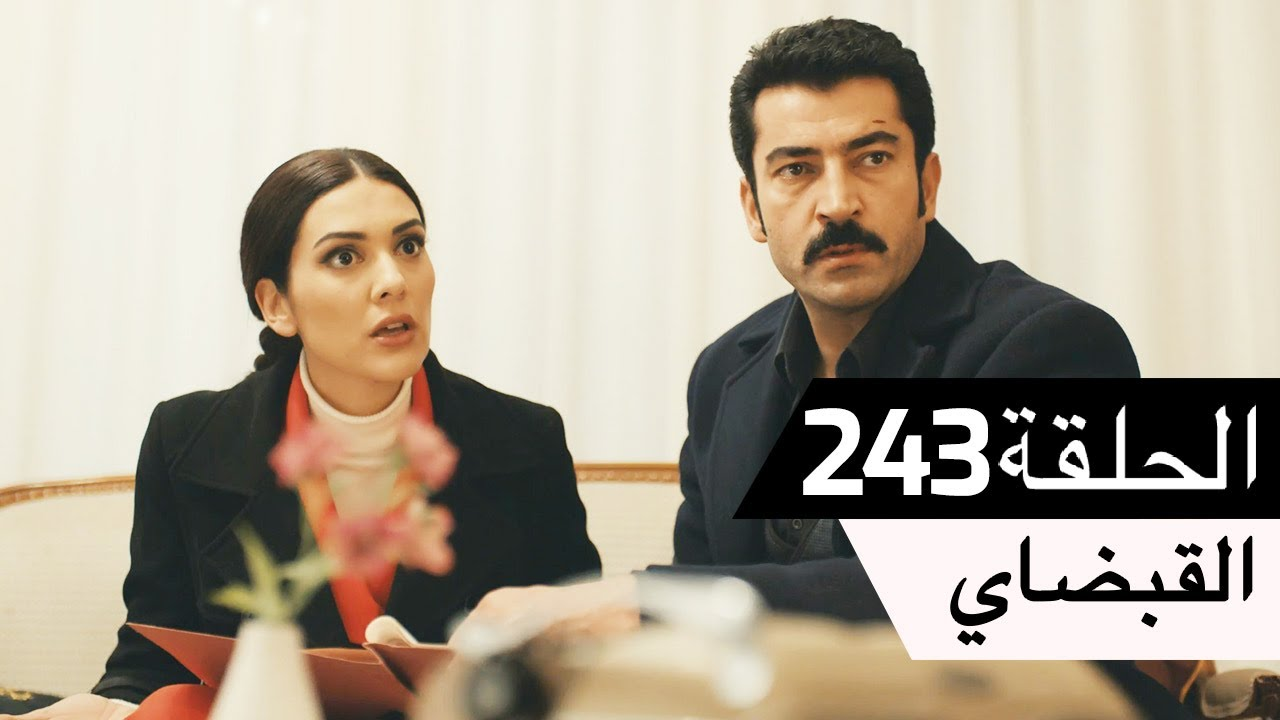 Download القبضاي – Karadayı الحلقة 243