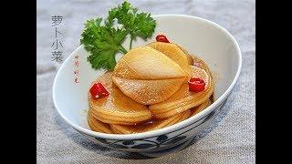 『Eng Sub』  现腌现吃的 萝卜小菜  真好吃 更不要担心不健康  Radish side dish【田园时光美食2018 001】