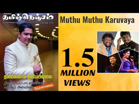 Muthu Muthu Karuvaya Official Video Song HD|Summave Aaduvom | Srikanth Deva | Asmin