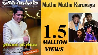 Muthu Muthu Karuvaya Official video Song HD|Summave Aaduvom | Srikanth Deva | Asmin