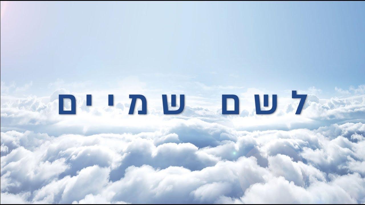 הרב ברק כהן - מוסר מפרקי אבות | שיעור 23 - לשם שמיים