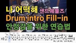 미디엄템포 드럼필인(나어떡해 intro) I 박자안정감을 위한 연습법(Count) I 쿵푸드럼 I Medium Tempo Drum Fill-in