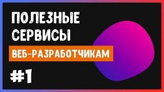полезные сервисы #1. Справочники, фигуры, градиент, текстуры!