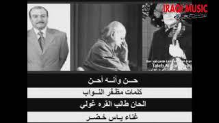 موسيقى اغنية الفنان ياس خضر - حن وانه احن