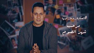 عادات رمضان بتكون مختلفة في أم الدنيا.. الحكاية وما فيها مع طارق أبوشريفة - حلقة 10 - الموسم الثاني