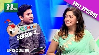 Ha Show-হা শো (Comedy Show) | Season-04 | Episode  8 -2016