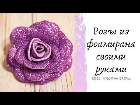 Как сделать из фоамирана цветок