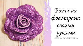 Розы из фоамирана своими руками легко и быстро / Rose in gomma crepla