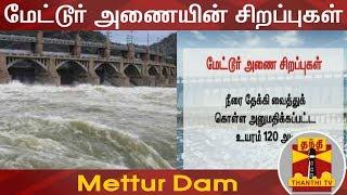 மேட்டூர் அணையின் சிறப்புகள்  Mettur Dam