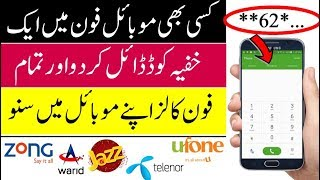 Hidden Secret Code For All Mobile Phones 2017 (Urdu Hindi)
