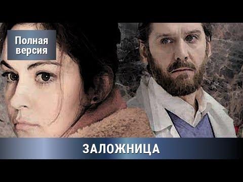 Криминальный  фильм! Мелодрама с  «Остротой»=) Заложница! Сериал. Русские сериалы