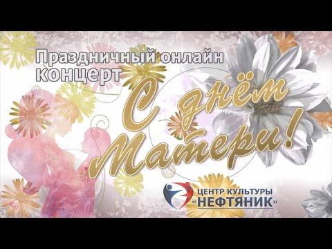 Праздничный онлайн-концерт, посвященный Дню матери. 0+