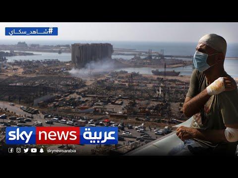 لبنان بعد الانفجار الكارثة.. دعم خارجي واسع يحتاج إلى توافق داخلي وإصلاحات  - نشر قبل 7 ساعة