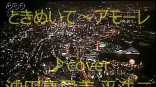 2016/8/24発売「有明の月」沖田真早美のカップリング曲。 詞・曲、秋浩二。