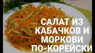 Салат из кабачков и моркови по-корейски! Salad