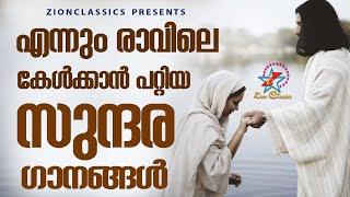 എന്നും രാവിലെ കേൾക്കാൻ പറ്റിയ സുന്ദര ഗാനങ്ങൾ   Malayalam Christian Songs   Jino Kunnumpurath