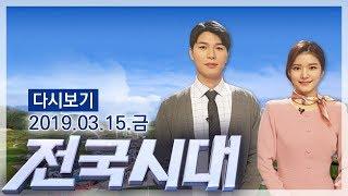 [다시보기] 생방송 전국시대 2019/03/15/금