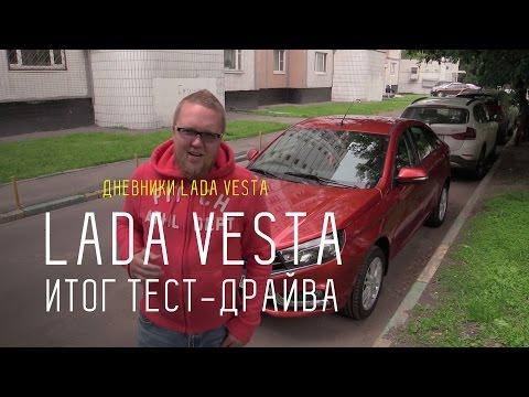 Полгода с Vesta. Итог тест-драйва  - Дневники Lada Vesta