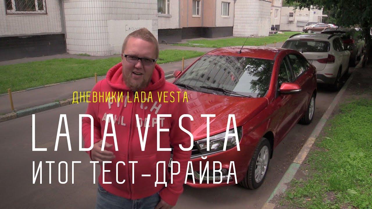 Полгода с Vesta. Итог тест драйва    Дневники Lada Vesta