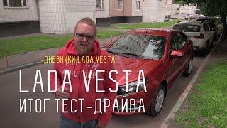 Полгода с Vesta  Итог тест драйва    Дневники Lada Vesta