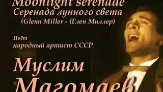 Муслим Магомаев - Серенада лунного света