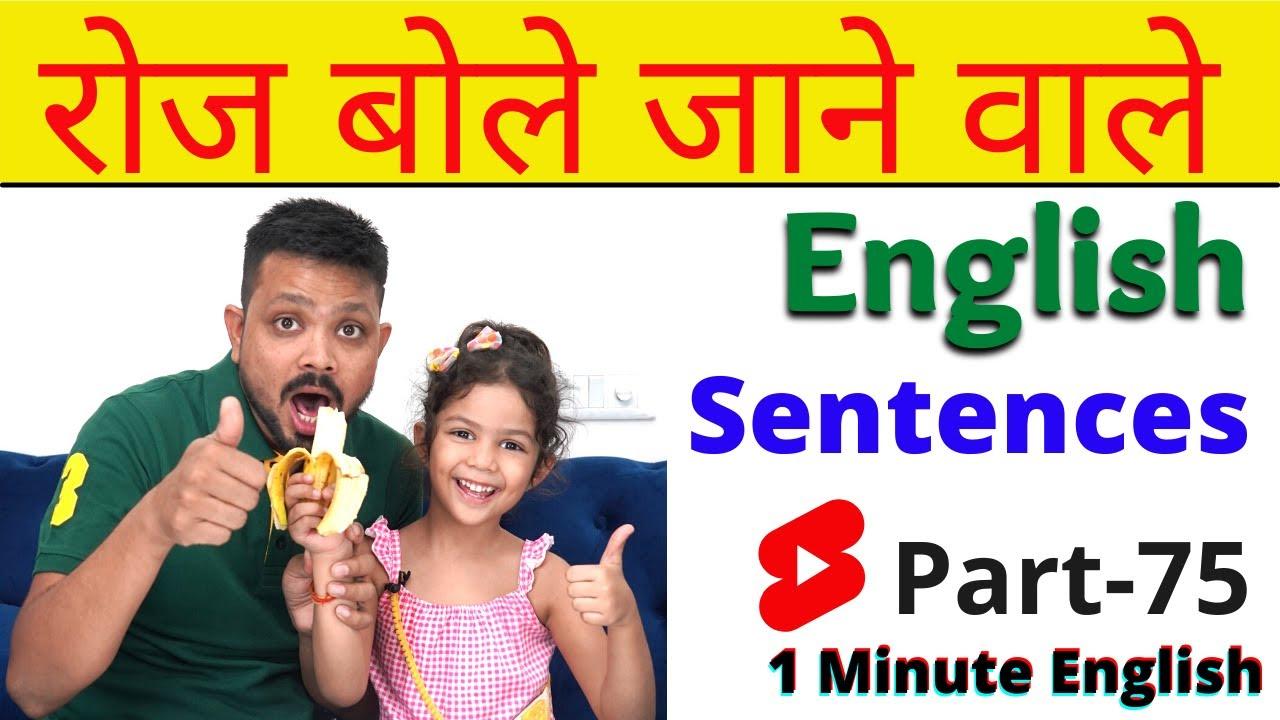 1-Minute English Speaking Practice 75, Adi Daddy English Conversation , Kanchan English #Shorts