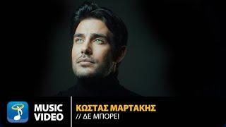 Κώστας Μαρτάκης - Δε Μπορεί | Official Music Video (4K)