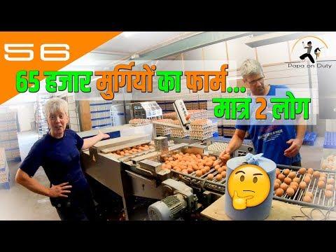पति- पत्नी अकेले कमाते हैं 9 लाख रुपया महीना | papa on duty | Rutger kumar | Eva Kumar |