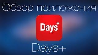 Days+ - обзор