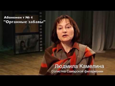 Людмила Камелина: Абонемент №4