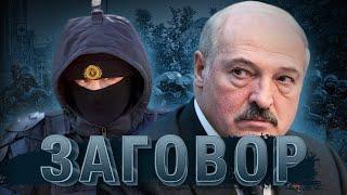 Сын Лукашенко предал отца