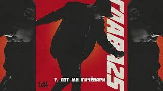 Lx24 - Глава 25 (Сэмплер альбома)