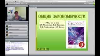Реализация требований ФГОС для основной школы в УМК по биологии Н. И. Сонина