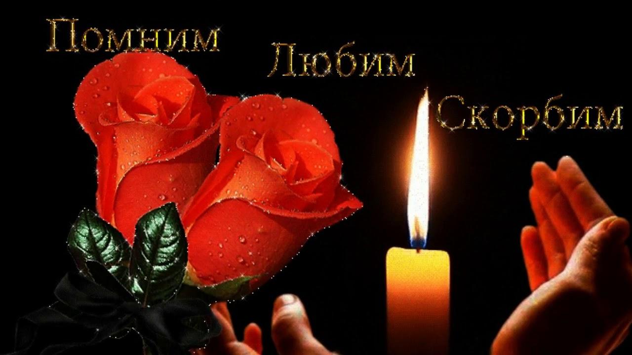 открытки помним любим скорбим фото российскому законодательству