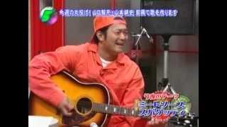 山本耕史 山口智充 即興 ミートスパゲティ.