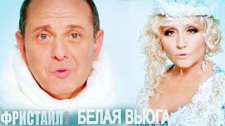 Фристайл - Белая вьюга (Official video)