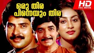 Superhit Malayalam Movie | Oru Thira Pinneyum Thira |  Full HD Movie | Ft. Prem Nazir, Mammootty