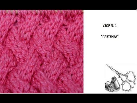 вязание снуда узор плетенка
