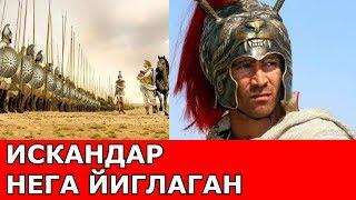 Искандар Зулкарнайни йиглатган вокеа