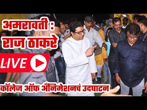 🔴LIVE : अमरावतीवरून राज ठाकरे भाषण लाईव्ह,वादळी विदर्भ दौरा | Raj Thackeray Latest Speech Amravati