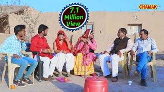 शादी के लिये लड़की देखने जाये तो - ये गलती आप भूल कर भी मत करना - Rajasthani Chamak Music