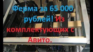 Майнинг. Ферма за 65000 рублей. Из железа с Авито.