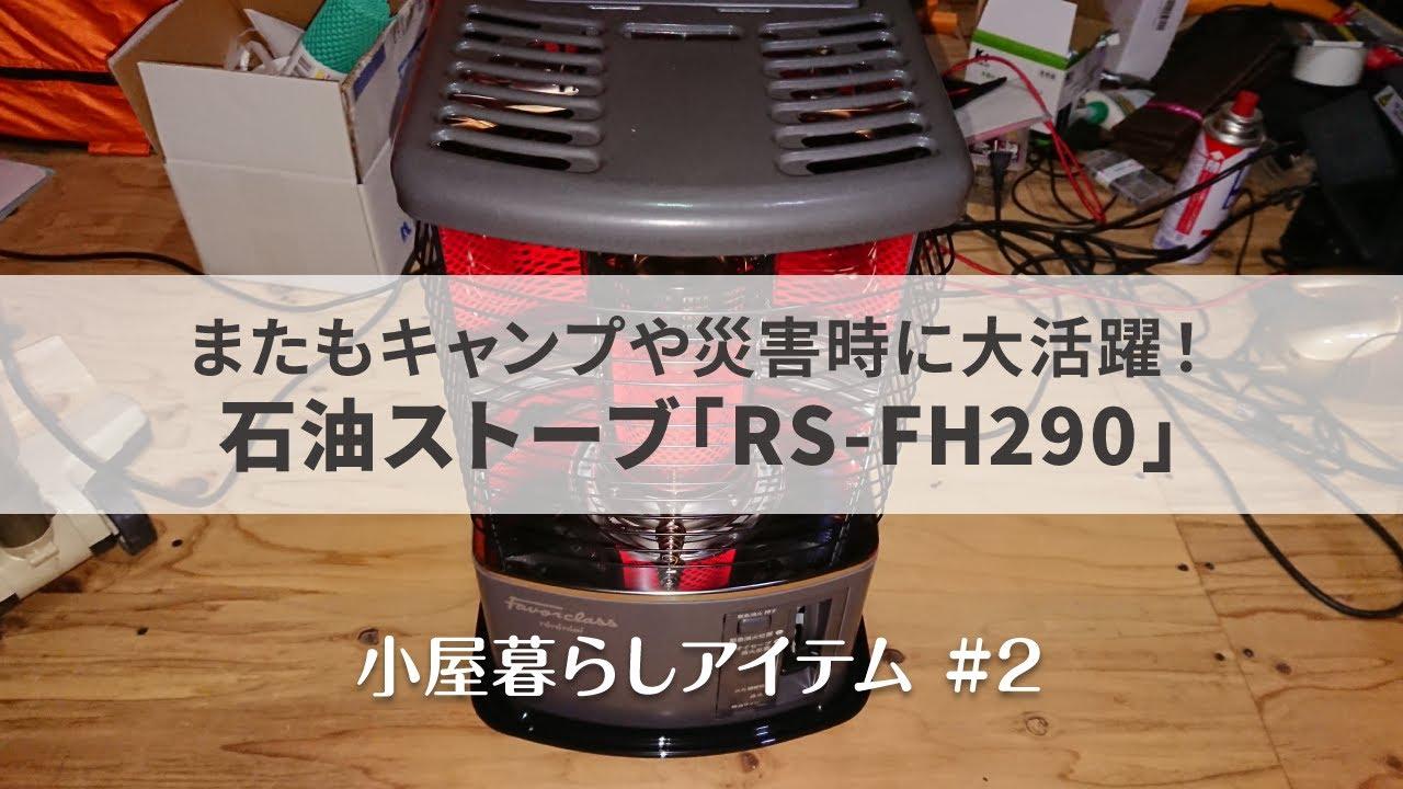 またもキャンプや災害時にも大活躍!?石油ストーブ「RS-FH290」を設置してみた(小屋暮らしアイテム #2)