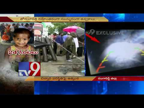 Girl in Borewell : Rescue operations continue - TV9