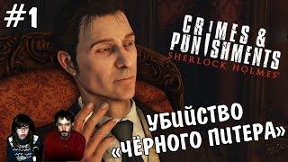 ▲Прохождение Шерлок Холмс: Преступления и наказания  прохождение▲УБИЙСТВО ЧЁРНОГО ПИТЕРА ▲#1