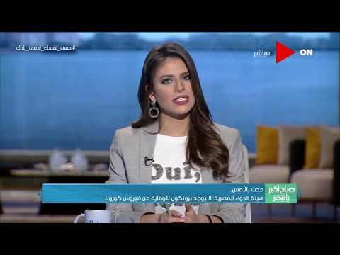 صباح الخير يا مصر - هيئة الدواء المصرية: لا يوجد بروتكول للوقاية من فيروس كورونا  - نشر قبل 5 ساعة